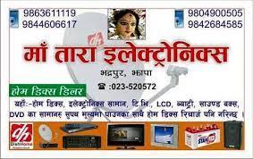 Maa Tara Electronics